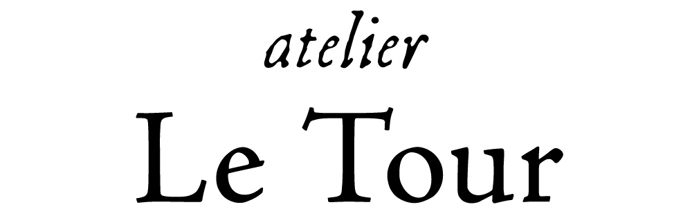 アトリエ Le Tour
